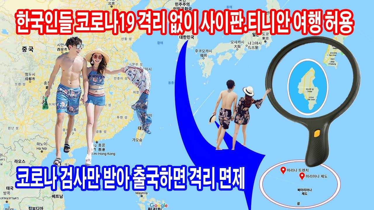 한국인 코로나19 격리 면제로 사이판. 티니안 여행 허용.입국 3일 전 코로나 검사만 받아서 출국하면 격리 면제_여행사랑TV