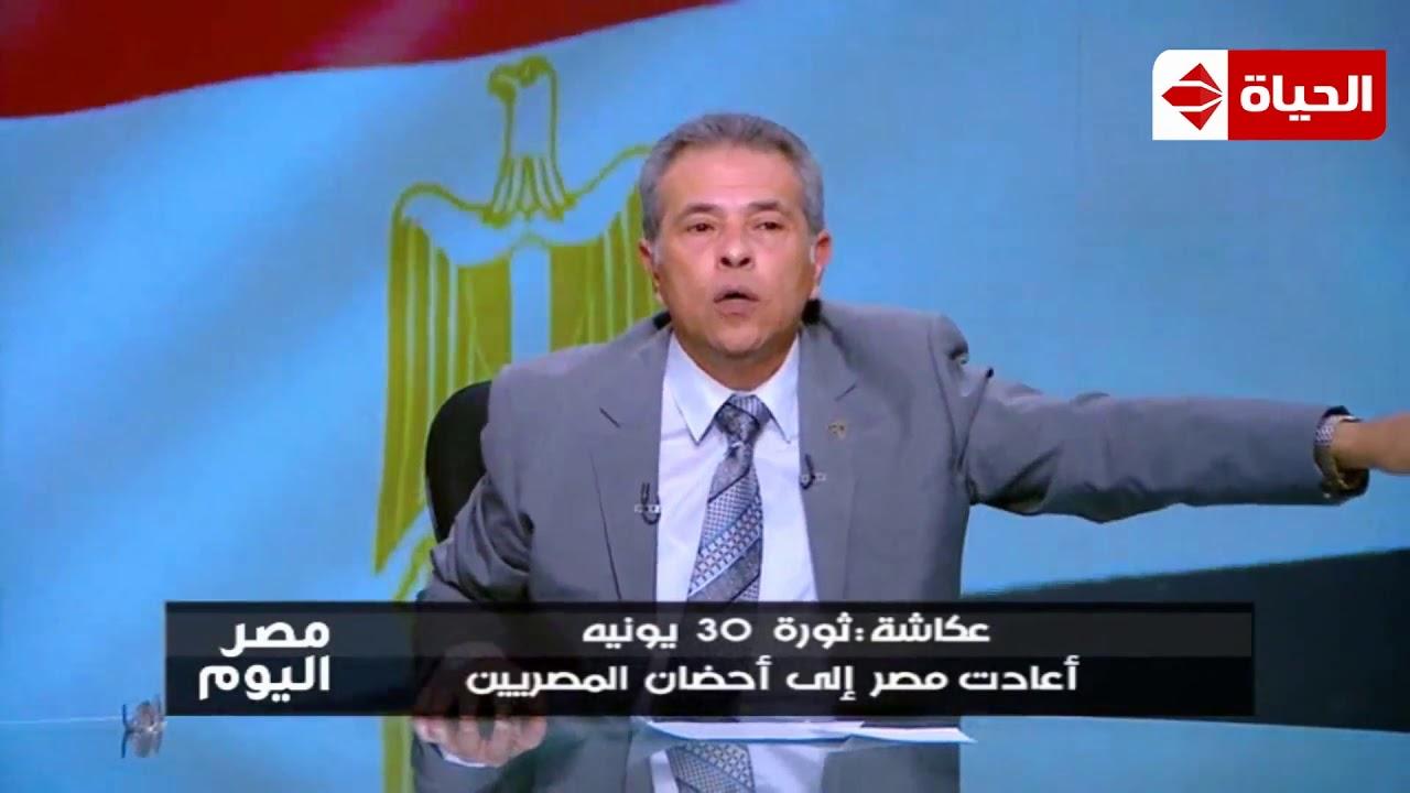 مصر اليوم | توفيق عكاشة يفجر مفاجأة صادمة ومدهشة عن حدود مصر الموجودة فى التوراة