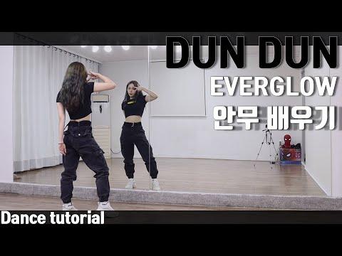 [Tutorial]에버글로우(EVERGLOW) 'DUN DUN' 안무 배우기 Dance Tutorial Mirror Mode