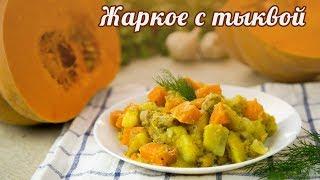 Жаркое с тыквой / Обед за 30 минут / Мясо с тыквой и картошкой