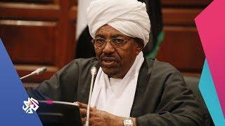 العربي اليوم│السودان .. توجيه التهم إلى البشير