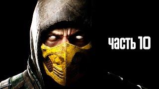 Прохождение Mortal Kombat X — Часть 10: Рейден
