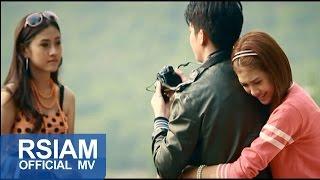 ไม่มีคู่แค่เหงา ไม่มีเขาแค่โสด : นุ้ย สุวีณา อาร์ สยาม [Official MV]