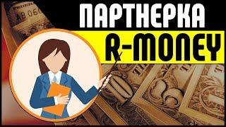 Партнерская программа R-Money. Заработок на студенческом трафике в Интернете