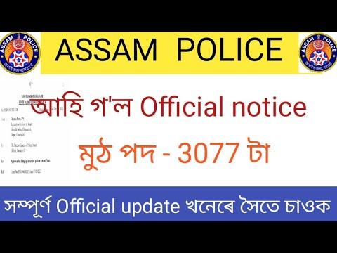 Download Assam Police 3077 Post New Vacancy 2021 || Assam Government Job 2021