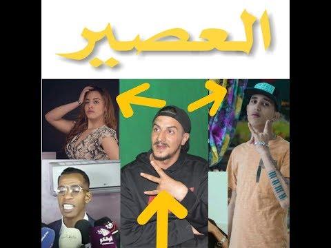 ولد لكرية عطا العصير لساري كول و اكش وان t-flow مابينو وبين youss45والو