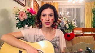 Екатерина Яшникова - Поздравление с Днём святого Валентина