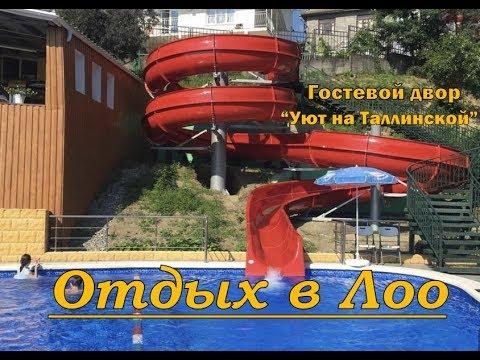 """Отдых в Лоо, Гостевой двор """"Уют на Таллинской18"""""""