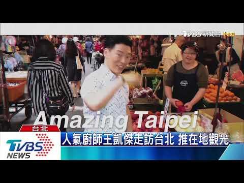 人氣廚師王凱傑走訪台北 推在地觀光