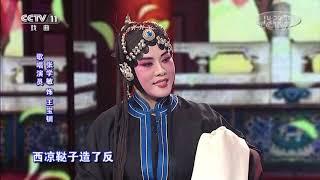 [梨园闯关我挂帅]京剧《武家坡》选段 挂帅人:张学敏(卖菜大妈)、杜喆  CCTV戏曲