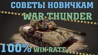 Полезные ИГРОВЫЕ советы / Танковые РБ / War Thunder