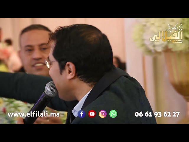 Orchestre El Filali Samir (Jibouha Liya)  جيبوها ليا) أوركسترا الفيلالي سمير)