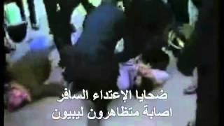 لكي لا ننسى حقبة القذافي المظلمة (4)