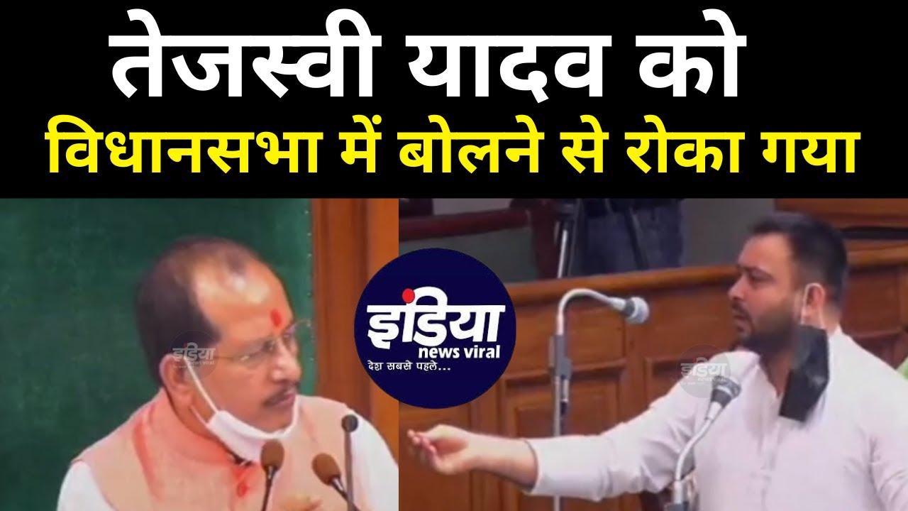 Tejashwi Yadav जैसे ही Bihar Vidhan Sabha में बोलने को खड़े हुए अध्यक्ष ने डाट कर बैठा दिया  