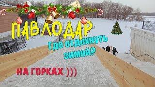 Павлодар речной вокзал / Где отдохнуть зимой / Зимние развлечения / Зимние забавы