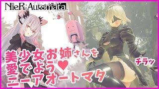 【NieR:Automata/Bルート】美少女お姉様を愛でながら戦うニーアオートマタ #3【周防パトラ / ハニスト】