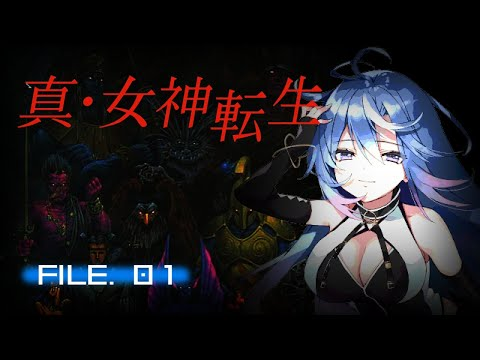 【真・女神転生】199X、東京・吉祥寺。【#蒼唯レン/Vtuber】