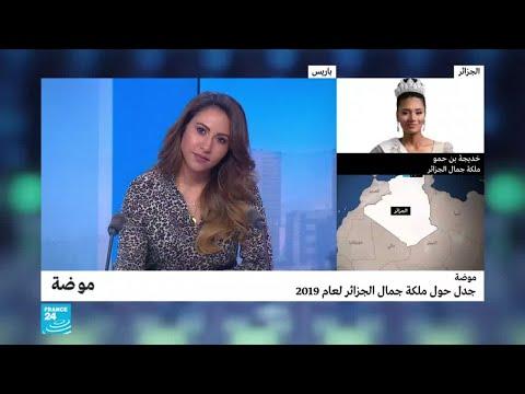 ملكة جمال الجزائر لفرانس24: لا توجد عنصرية في المجتمع الجزائري وربي يهديهم  - 18:54-2019 / 1 / 11