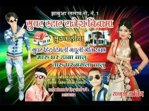 Rajesh Ninama//मारू_घर_डाबा_वालू_,_तारु_घर_बंगला_वालू.