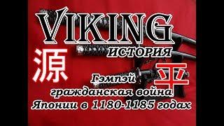 Гэмпэй гражданская война самураев Японии 1180-1185 годов
