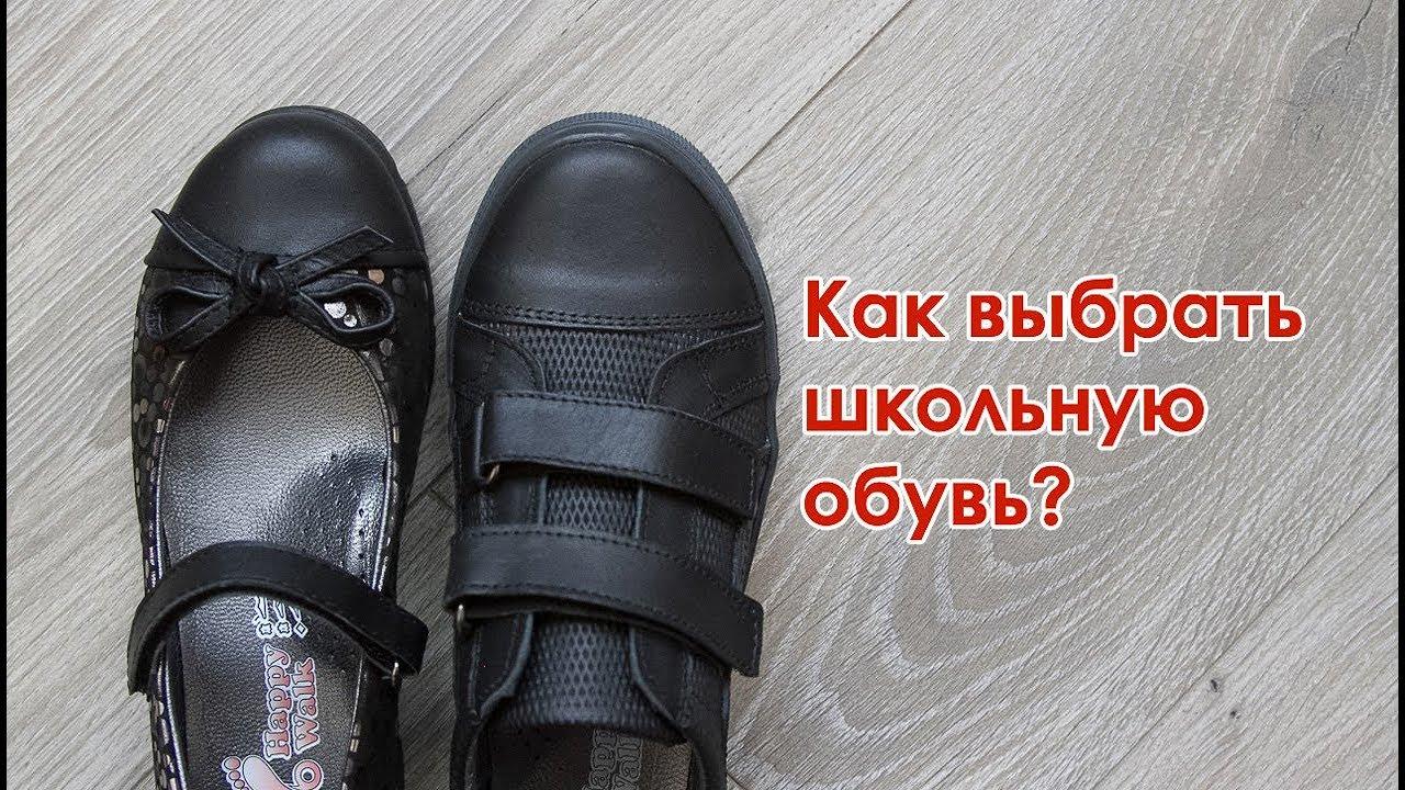 d369fc388684 10 Советов Как Выбрать Школьную Обувь - полезные рекомендации для родителей