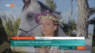Красотата на българката в носия във фотоизложба