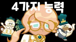 얼그레이맛쿠키 4개의 능력 | 쿠키런 킹덤 출시일 공개!