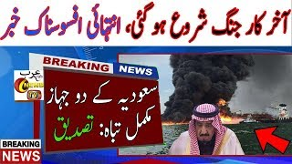 Saudi Arabia Breaking News Today |New Development Happens On This Morning Iran Saudi Arab In Phase|