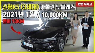 [128너2046] 기아 신형K5 2.0 가솔린 노블레…