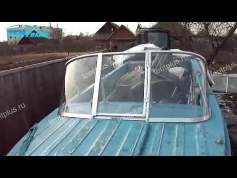 стекла на лодку казанка 5м3