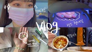 [Vlog#3] 혼자 잘 먹고 잘 노는 일상 브이로그 …