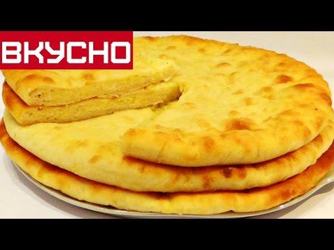 ОСЕТИНСКИЕ ПИРОГИ /  Ossetian pies