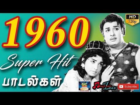 1960 சூப்பர் ஹிட் பாடல்கள்  1960 Super hit Songs  Old Movie Songs  Tamil Old Hits  HD  Song