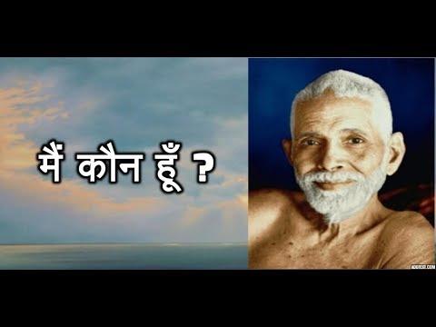 मैं कौन हूँ?? - श्री रमण महर्षी  / Who Am I (Hindi) - Ramana Maharshi