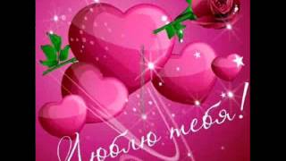 Зайка я тебя люблю!!!