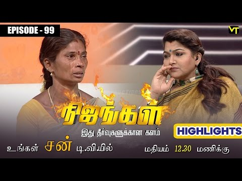 Nijangal with kushboo is a reality show to sort out untold issues. Here is the episode 99 of #Nijangal telecasted in Sun TV on 21/02/2017. Truth Unveils to Kushboo - Nijangal Highlights ... To know what happened watch the full Video at https://goo.gl/FVtrUr  For more updates,  Subscribe us on:  https://www.youtube.com/user/VisionTimeThamizh  Like Us on:  https://www.facebook.com/visiontimeindia
