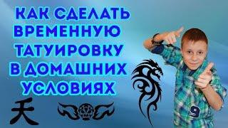Как сделать временную татуировку в домашних условиях?(Покажи свою любовь Лайком ♥ и Подпиской..., 2014-03-27T12:47:44.000Z)