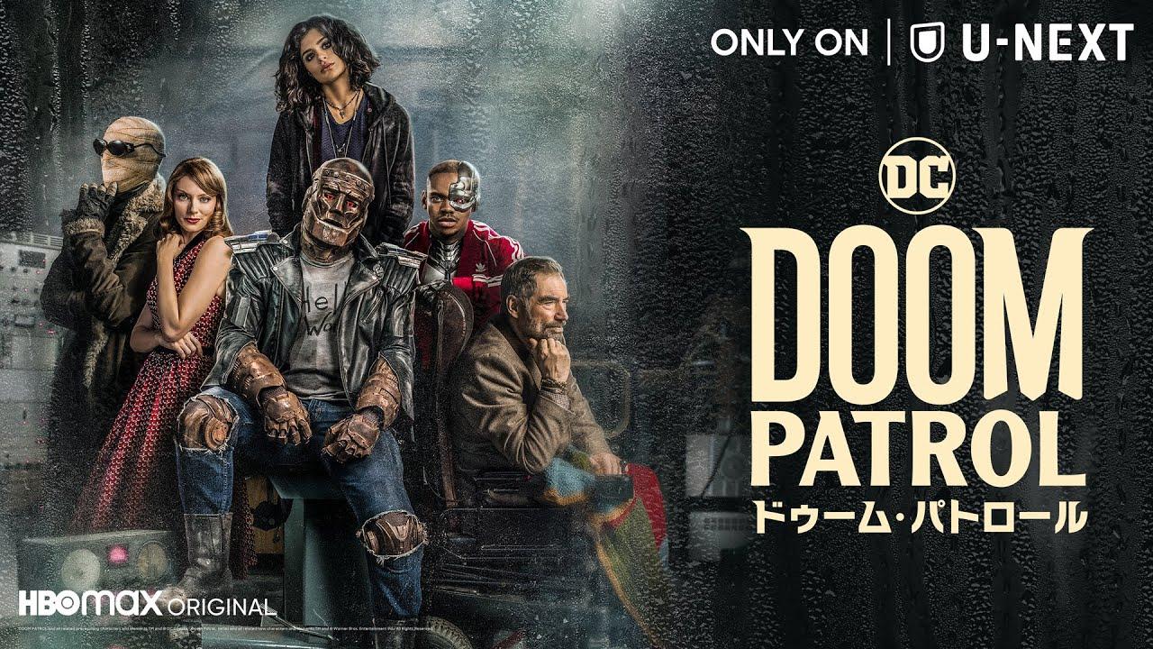 Download 【U-NEXTにて独占配信中】新たなDCヒーロー誕生!『ドゥーム・パトロール』各キャラクターにスポットをあてた長尺予告