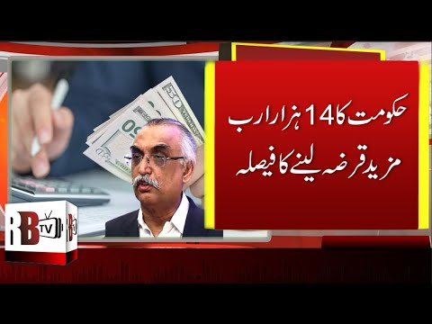 government-is-set-to-take-another-14-thousand-billion-rupees-loan-|-pti-government-loans-|-redbox