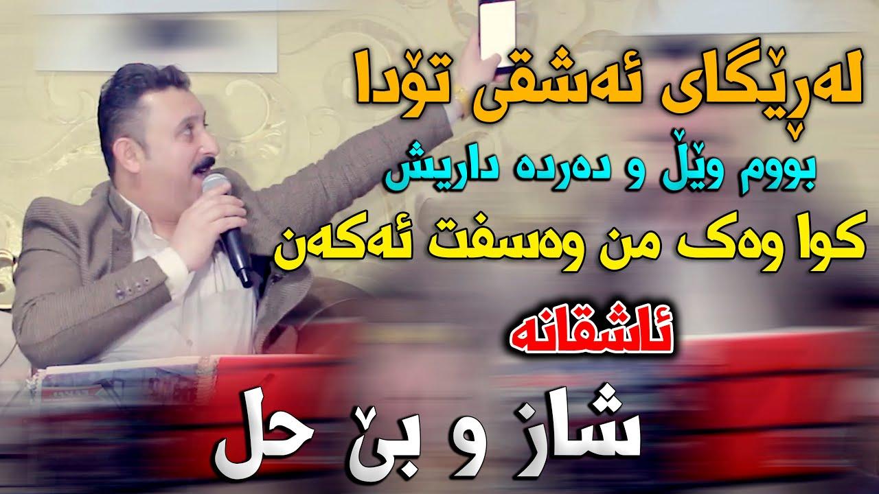 Karwan Xabati (La Regay Ashqi Toda) Danishtni Zana w Rawa - Track 3 - ARO