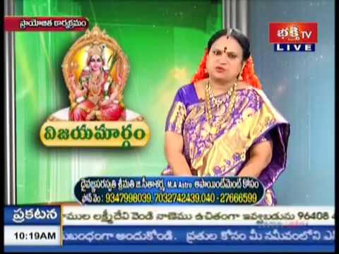 Vijayamargam 29 July 2017