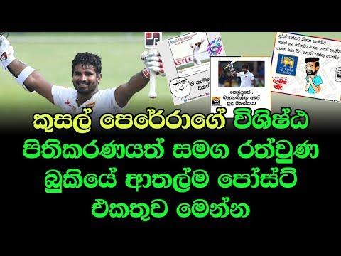 Kusal Perera 153 Sri Lanka vs South Africa SL vs SA 2019 1st Test Cricket Highlight Sinhala FB Post Mp3