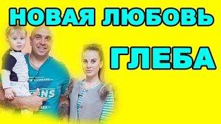 ЗАМЕНА ВЕТЕР - НОВАЯ ЛЮБОВЬ ГЛЕБА! ДОМ 2 НОВОСТИ ЭФИР 15 июня, ondom2.com