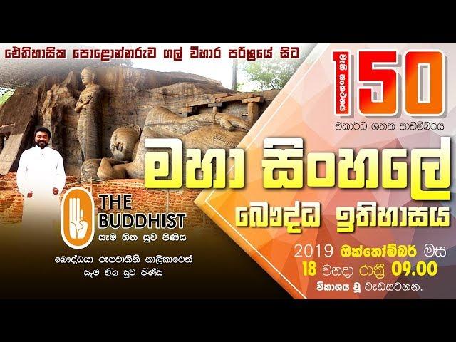 Maha Sinhale Bauddha Ithihasaya | 2019-10-18 | මහා සිංහලේ බෞද්ධ ඉතිහාසය