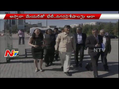 AP CM Chandrababu Tour in Kazakhstan | Latest Updates | NTV