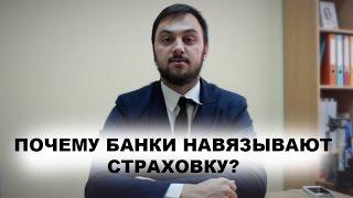 видео Страховые компании Сбербанка по автокредиту