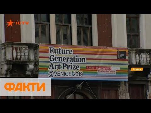 Художественные новинки из Венеции: павильон от Украины на Венецианской биеннале
