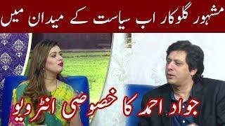 Neo Pakistan   Jawad Ahmad Exclusive Interview   5 July 2018   Neo News