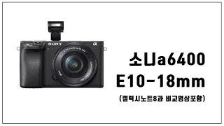 소니 a6400 과 렌즈 E10-18mm 리뷰, 브이로…