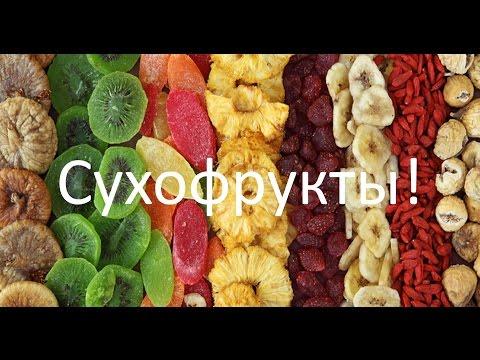 Еда - Сухофрукты